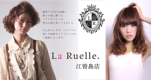 宇都宮 美容室 La Ruelle.(ラリュエル)アピタ前店1